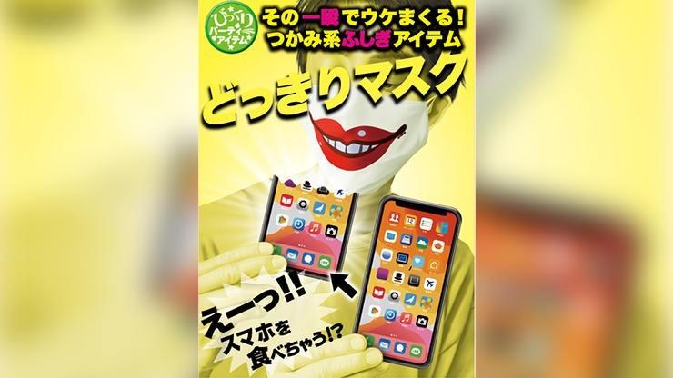 Close Up Phone Appetit 2022 by Tenyo Magic Tenyo - 1
